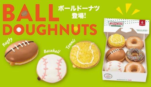 クリスピー・クリーム・ドーナツから「ラグビー」「テニス」「野球」をイメージした『ボールドーナツ』3種が7月23日(金)より発売!