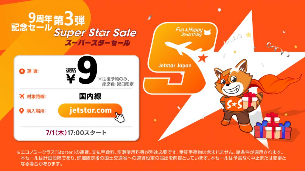 ジェットスター・ジャパン9周年記念セール第3弾 復路便9円スーパースターセール