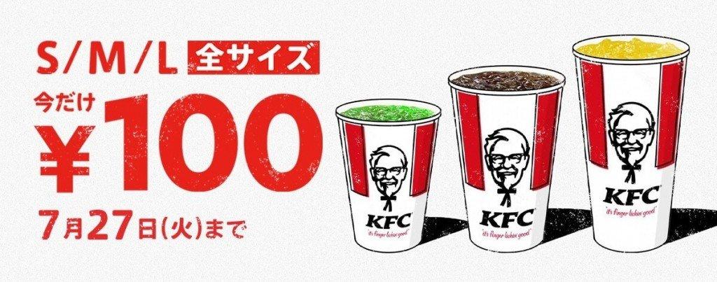 ケンタッキーフライドチキンの『ドリンク全サイズ100円』キャンペーン