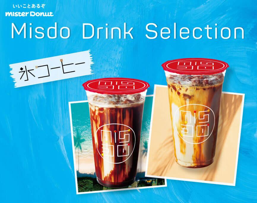 ミスタードーナツの『氷コーヒー バラエティ』2種