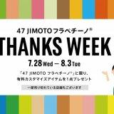 スターバックスにて「47 JIMOTO フラペチーノ®」の有料カスタマイズアイテム1点をプレゼントする『47 JIMOTO フラペチーノ® THANKS WEEK』が7月28日(水)より開催!