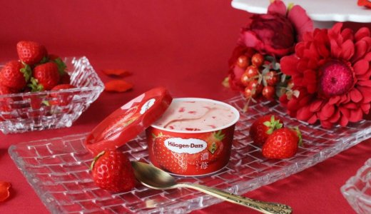 完熟イチゴの濃い味わいが楽しめる特別なハーゲンダッツ『濃苺(こいちご)』が7月27日(火)より発売!