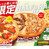 ピザ テン.フォーからピザ+プレミアムアイスクリーム+コカ・コーラの『夏限定ハーフ&ハーフセット』が8月1日(日)より発売!