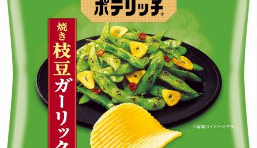 カルビーから焼き枝豆の風味を香ばしいニンニクで引き立てた『大人のポテリッチ 焼き枝豆ガーリック味』が8月2日(月)よりコンビニで発売!