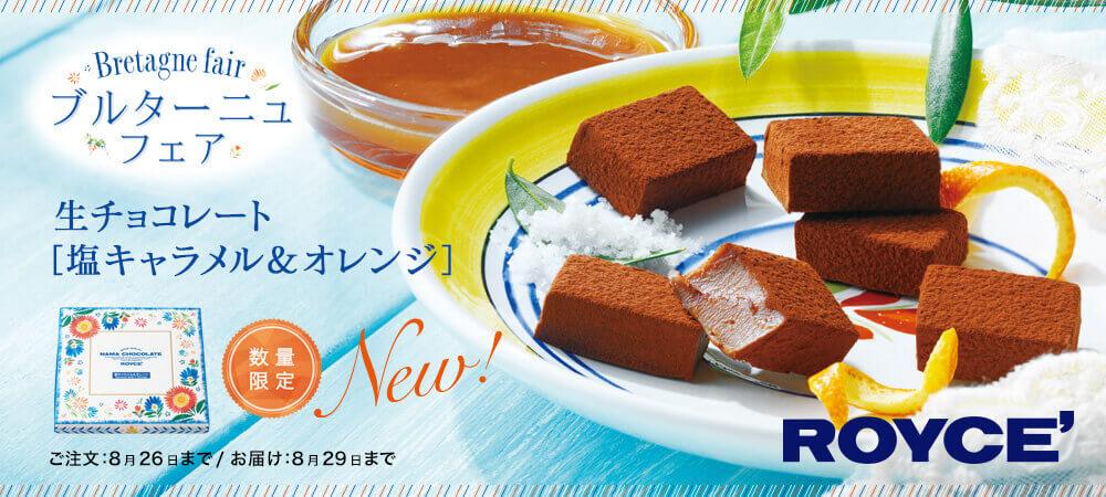 ロイズの『生チョコレート[塩キャラメル&オレンジ]』