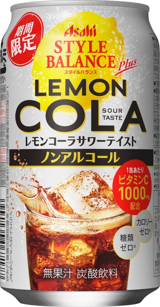 『アサヒスタイルバランスプラス レモンコーラサワーテイスト』