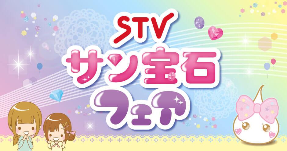 STVサン宝石フェア in 札幌