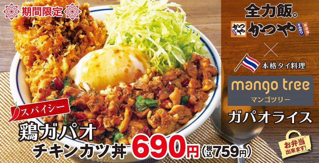 とんかつ専門店「かつや」の『鶏ガパオチキンカツ丼』