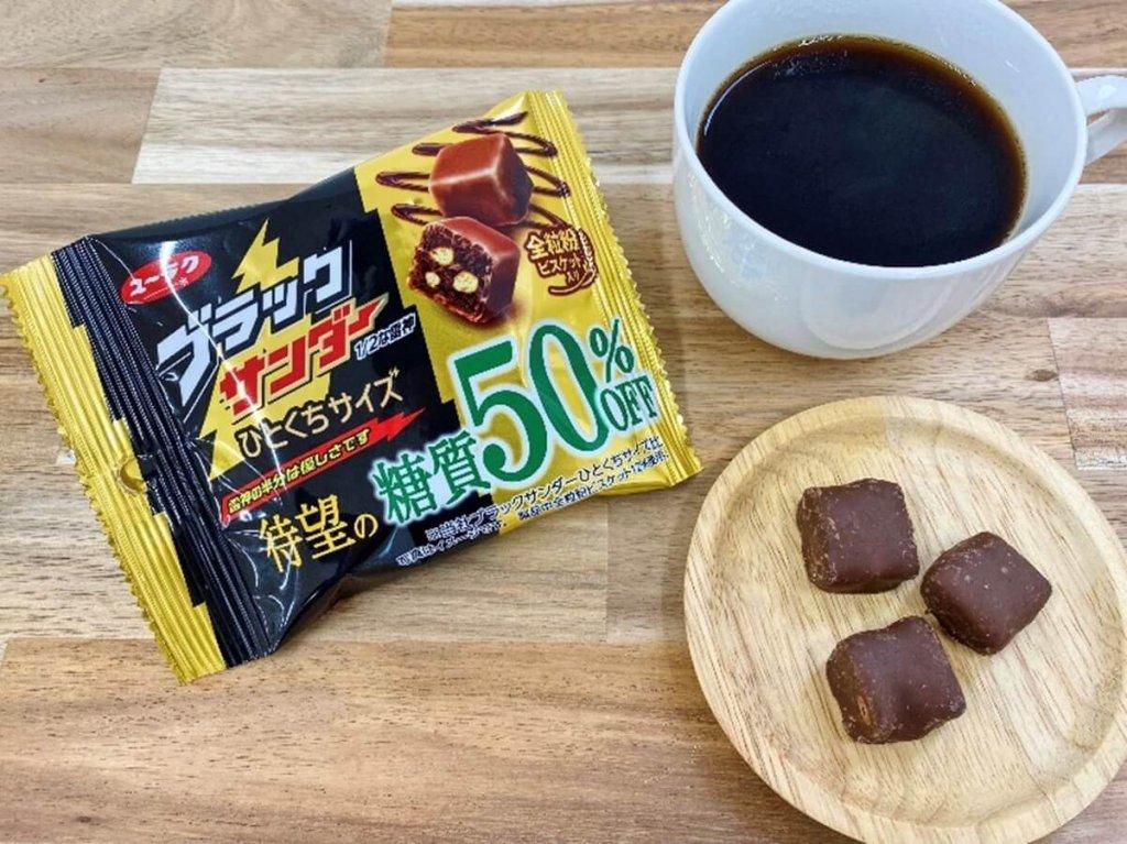 『ブラックサンダーひとくちサイズ 糖質50%OFF』