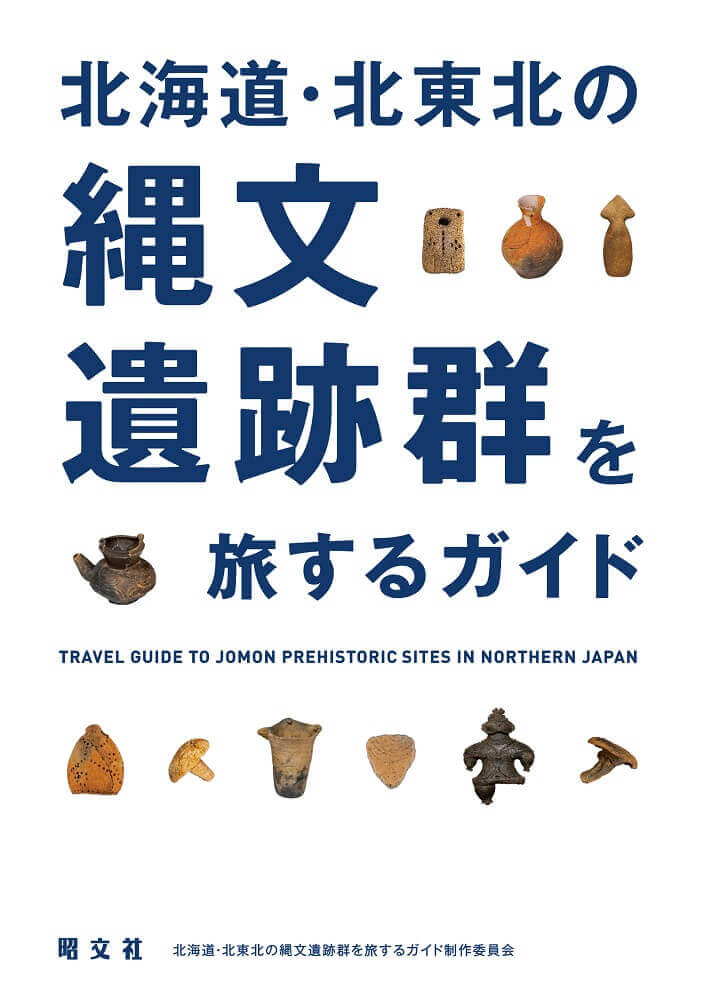 『北海道・北東北の縄文遺跡群を旅するガイド』