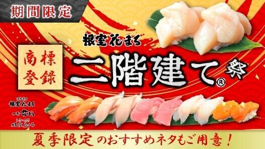 """株式会社はなまるの『商標登録 根室花まる""""二階建て®""""祭』"""
