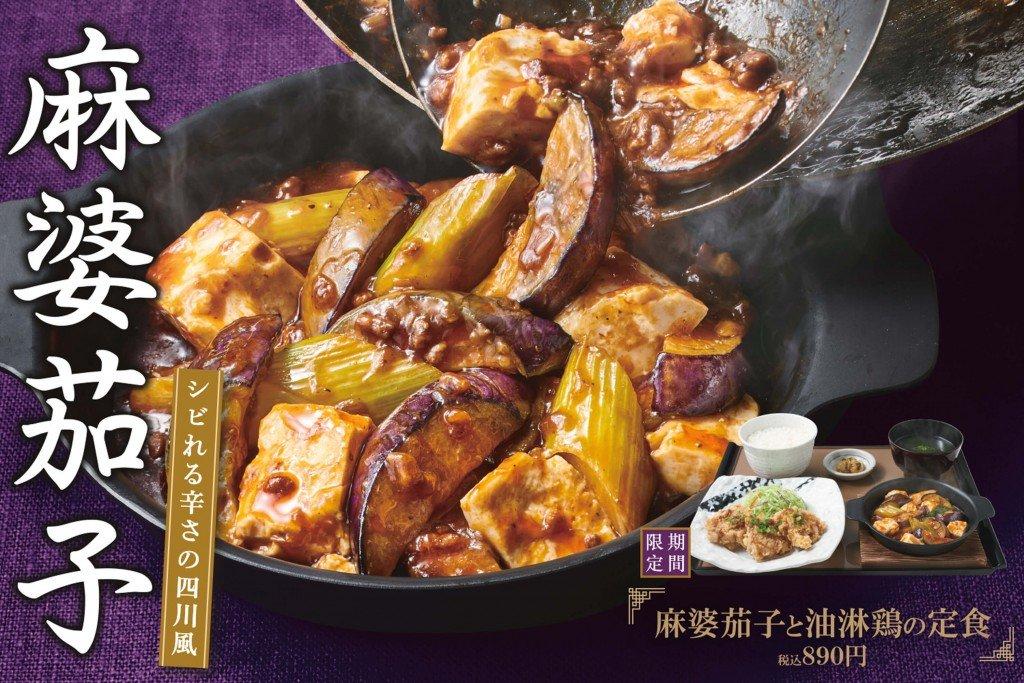やよい軒の『麻婆茄子と油淋鶏の定食』