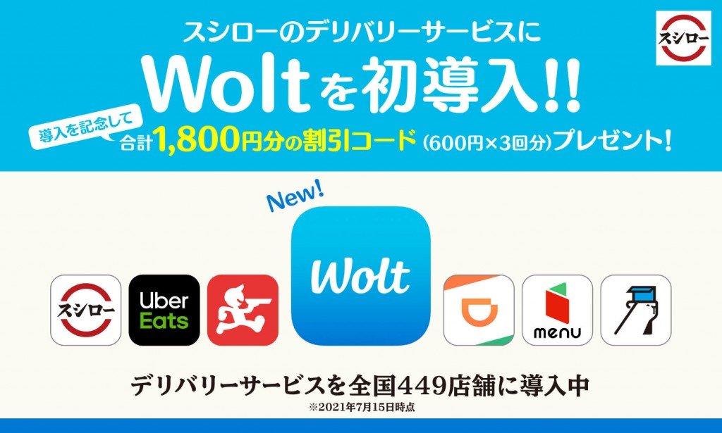 スシロー×Wolt(ウォルト)