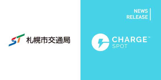 『ChargeSPOT(チャージスポット)』×札幌市営地下鉄