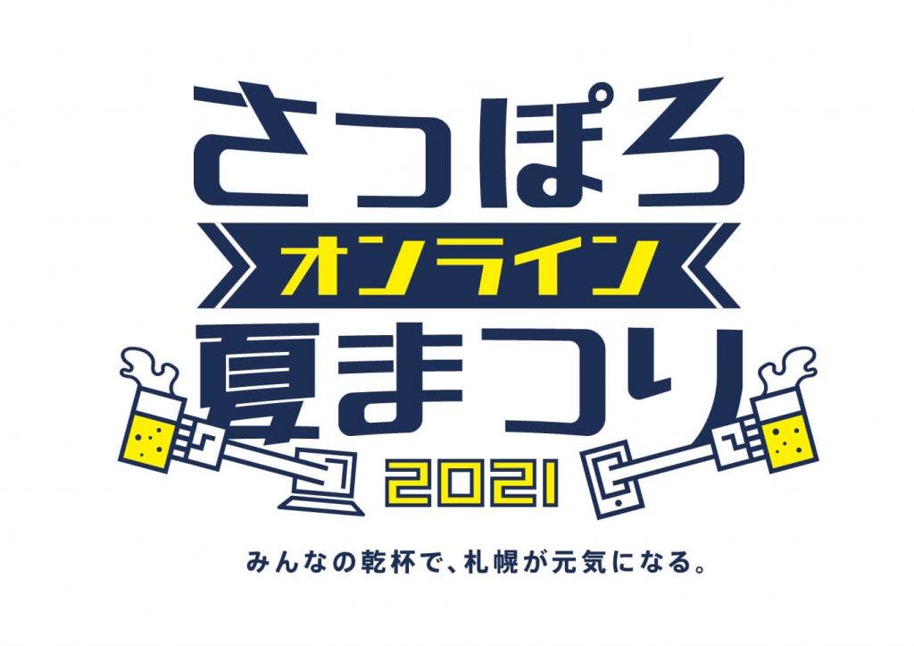 『さっぽろオンライン夏まつり2021』