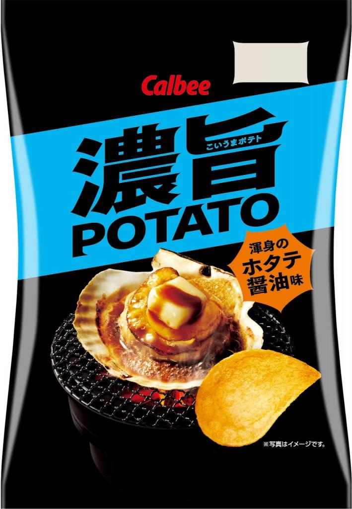 『濃旨POTATO 渾身のホタテ醤油味』