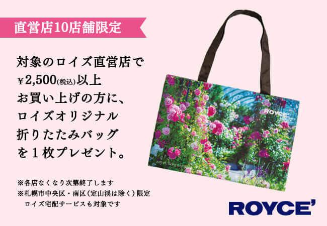ロイズの『オリジナルバッグ』プレゼントキャンペーン