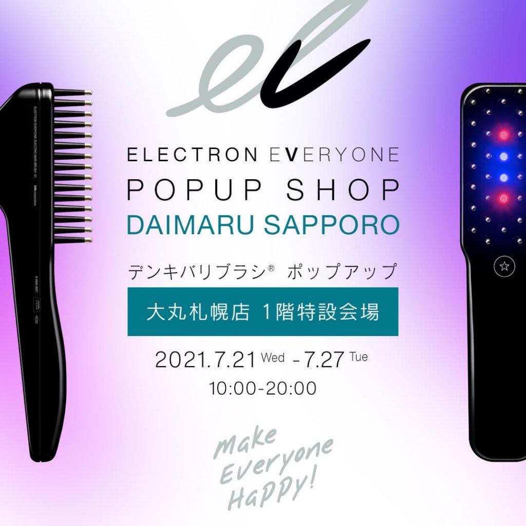 『デンキバリブラシ®』POPUPイベント in 大丸札幌