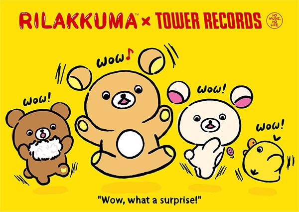 『Rilakkuma × TOWER RECORDSキャンペーン2021』