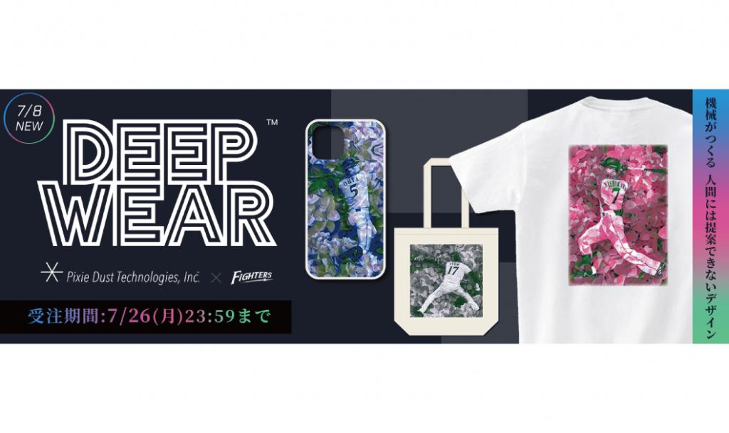 「DeepWear™」を活用した北海道日本ハムファイターズのグッズ