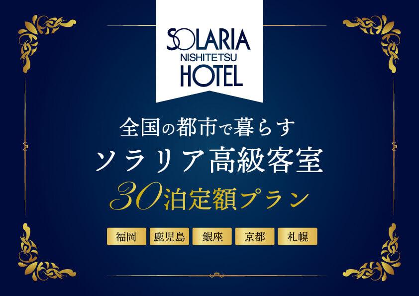 ソラリア西鉄ホテルの『~全国の都市で暮らす~ソラリア高級客室30泊定額プラン』