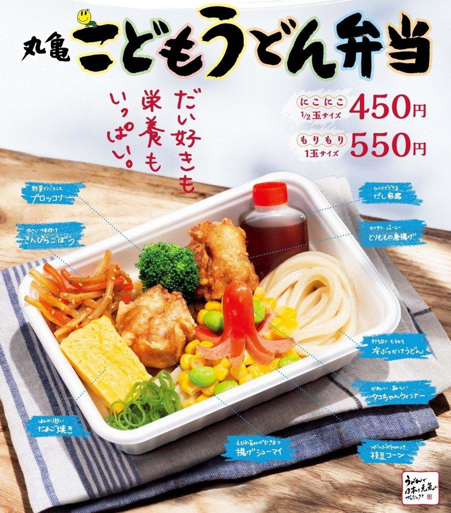 丸亀製麺の『丸亀こどもうどん弁当』