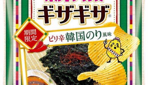 風味豊かなのりとごま油の香り・唐辛子の辛みがくせになる『ポテトチップスギザギザ® ピリ辛韓国のり風味』が7月19日(月)より発売!