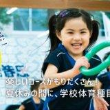 幼児・小学生向けスポーツ教室「忍者ナイン®」にて『楽しく運動のコツをつかむ! 忍者ナイン夏の陣』が7月20日(火)より発売!