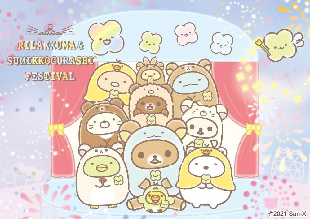 リラックマ&すみっコぐらしフェスティバル