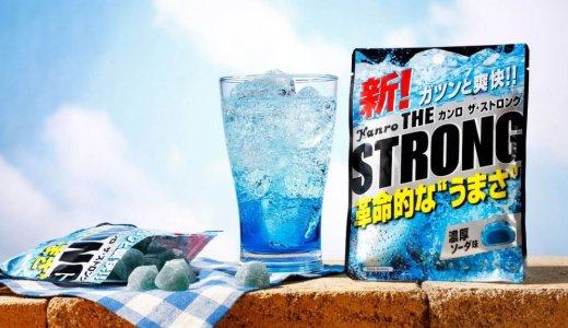 【濃厚×ハード】の次世代ハードグミ『カンロ ザ・ストロング 濃厚ソーダ味』が7月20日(火)より発売!