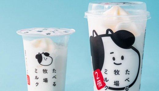 ファミリーマートから「たべる牧場」シリーズの新商品『たべる牧場ミルク2倍』が7月27日(火)より発売!