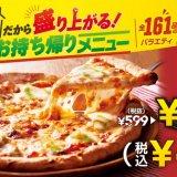 ガストの『マルゲリータピザ』をテイクアウト限定価格 399円で販売するキャンペーンを実施!