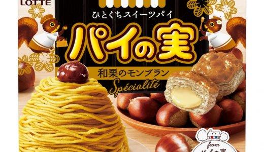 パイの実史上初となるモンブラン味『パイの実<和栗のモンブラン スペシャリテ>』が7月27日(火)より発売!