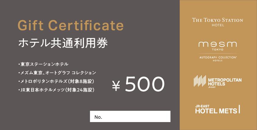 日本ホテル株式会社の『ワクチン接種済証の提示で「ホテル共通利用券」プレゼント』-ホテル共通利用券