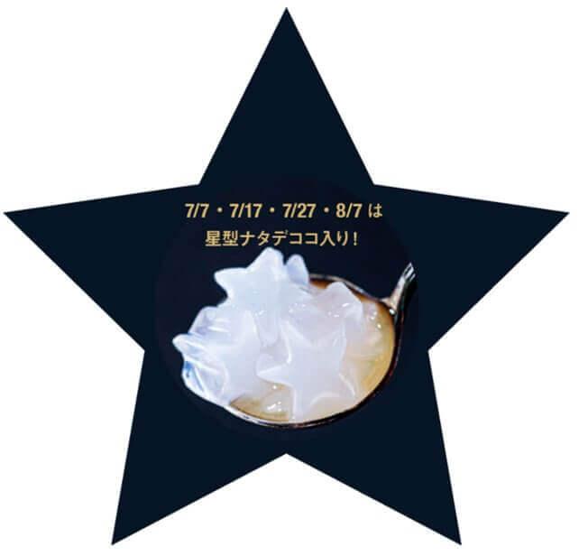 "J.S. PANCAKE CAFEの""食べる""台湾フルーツティーフェア-『星型ナタデココトッピング』キャンペーン"