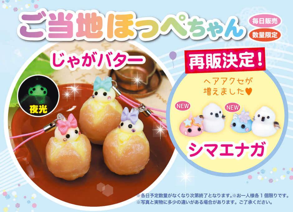STVサン宝石フェア in 札幌-ご当地ほっぺちゃんは2種類