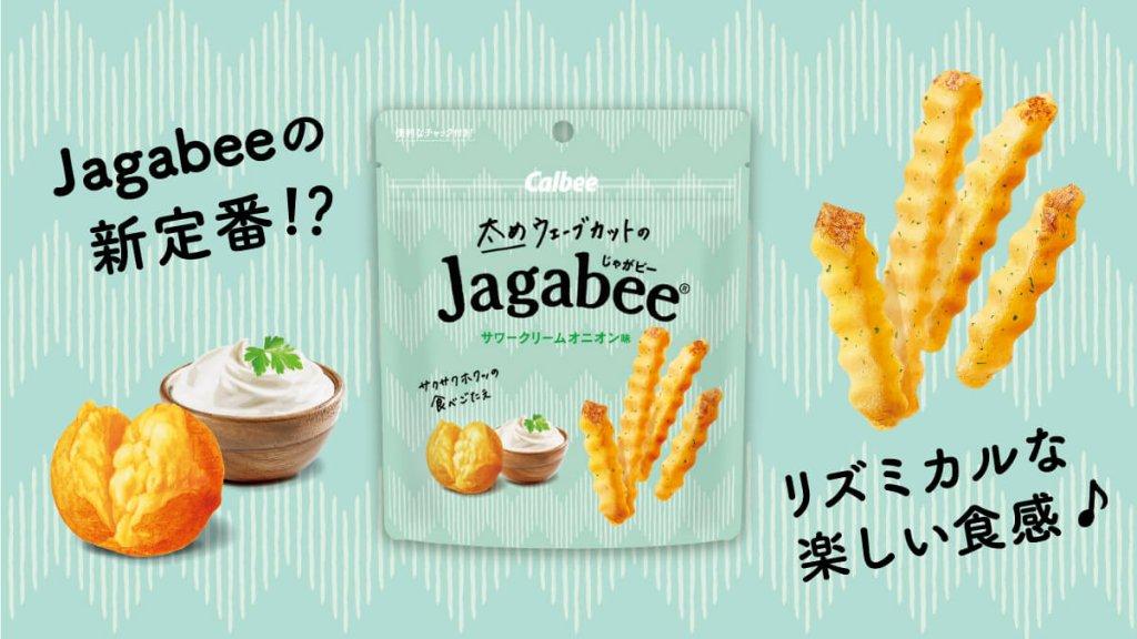 『太めウェーブカットのJagabee サワークリームオニオン味』