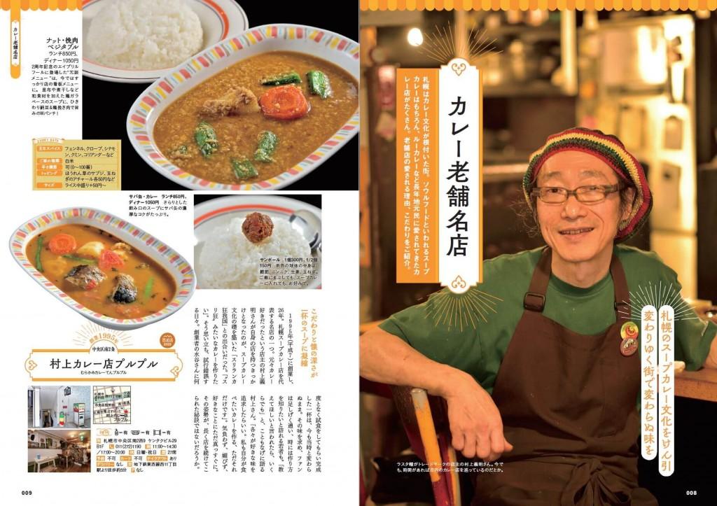 『おいしいカレーの店 札幌版』-カレー老舗名店
