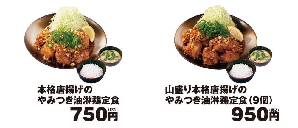 松のや・松乃家の『本格唐揚げのやみつき油淋鶏』