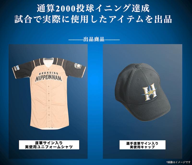 HATTRICKの北海道日本ハムファイターズ 金子弌大投手の2,000投球イニング記録達成を記念したマイルストーンオークション