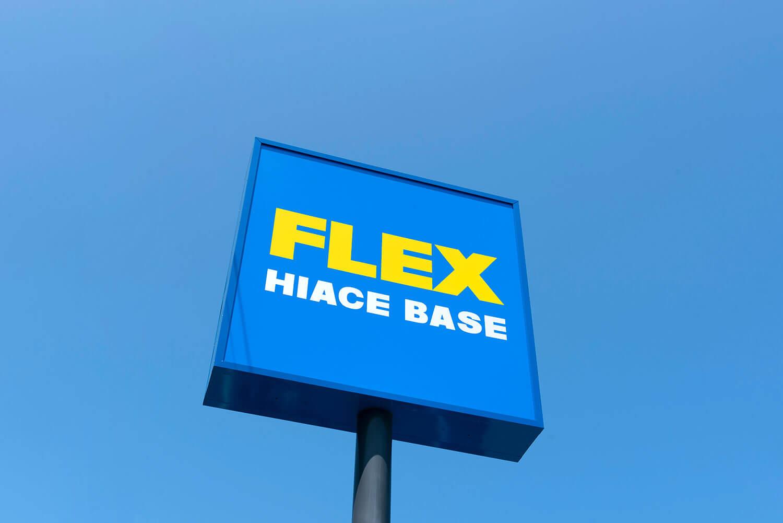 FLEX HIACE BASE SAPPORO(ハイエースベース札幌)の看板