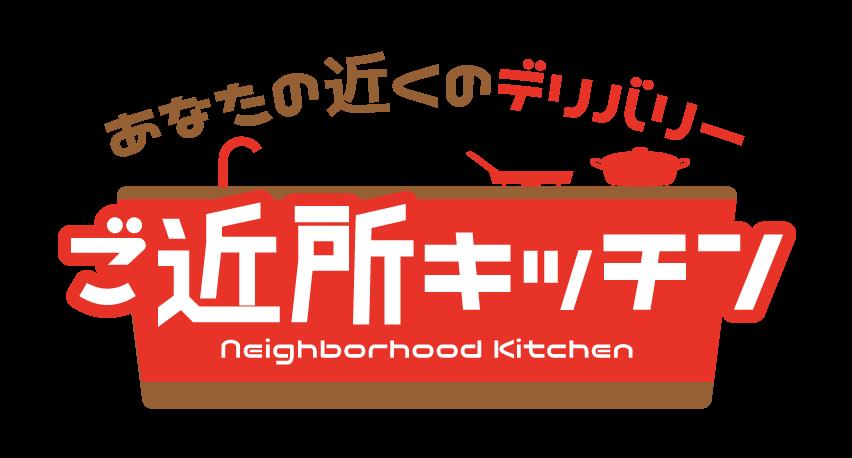 株式会社Globridge(グロブリッジ)の「ご近所キッチン」サービス