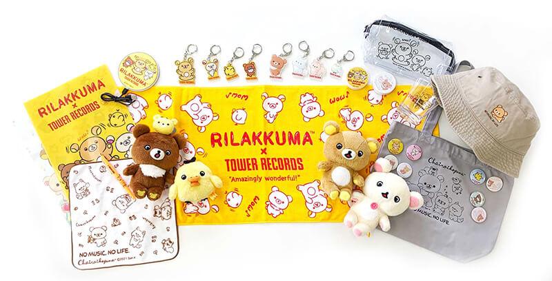 『Rilakkuma × TOWER RECORDSキャンペーン2021』-コラボグッズ