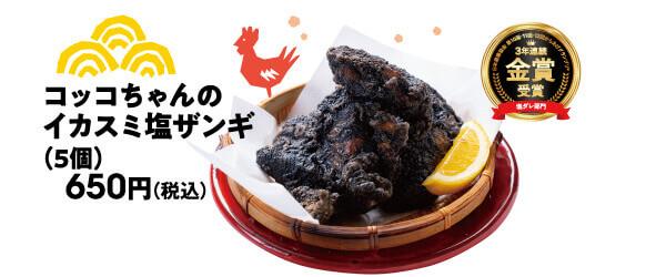 いただきコッコちゃんの『北海道・道南ご当地グルメフェア』-コッコちゃんのイカスミ塩ザンギ