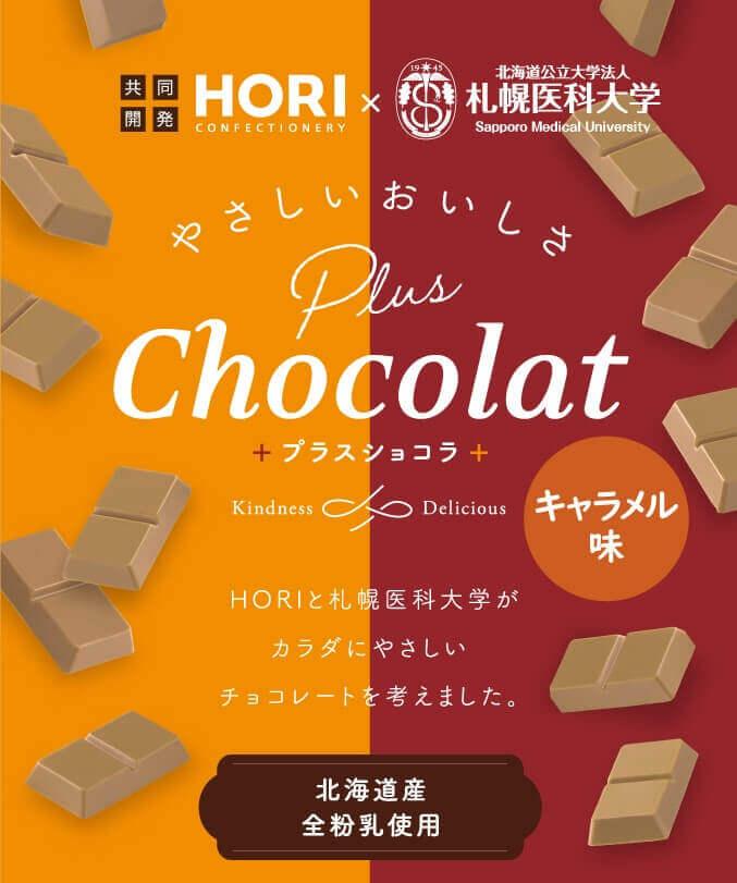 HORI(ホリ)の『「ホリ やさしいおいしさ プラスショコラ」ミルク味/キャラメル味』