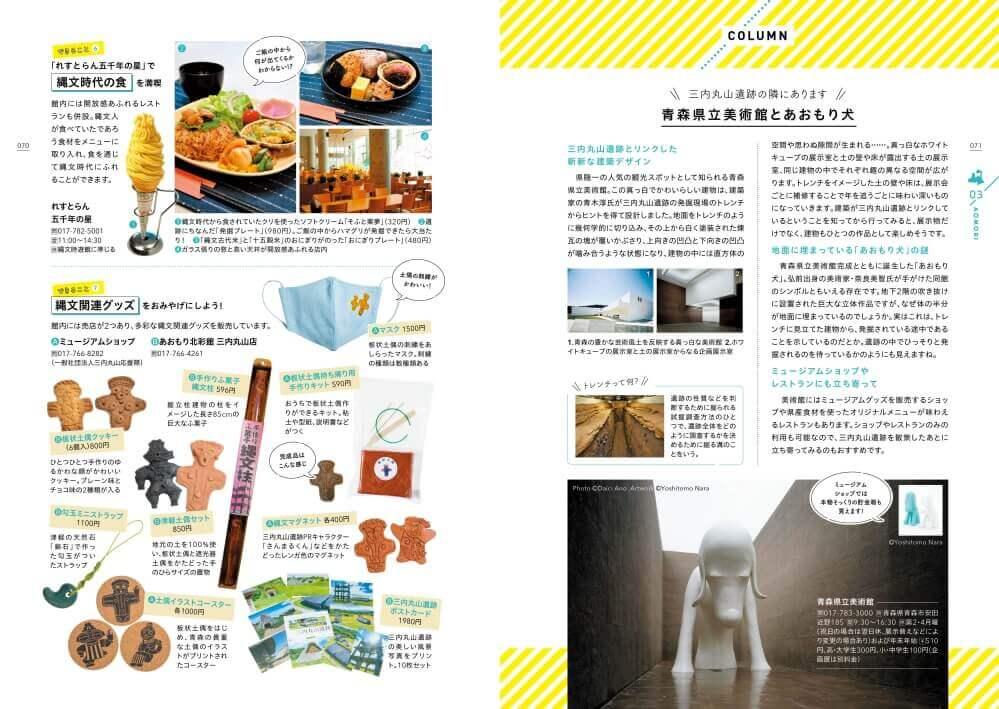 『北海道・北東北の縄文遺跡群を旅するガイド』-できること&コラムページ