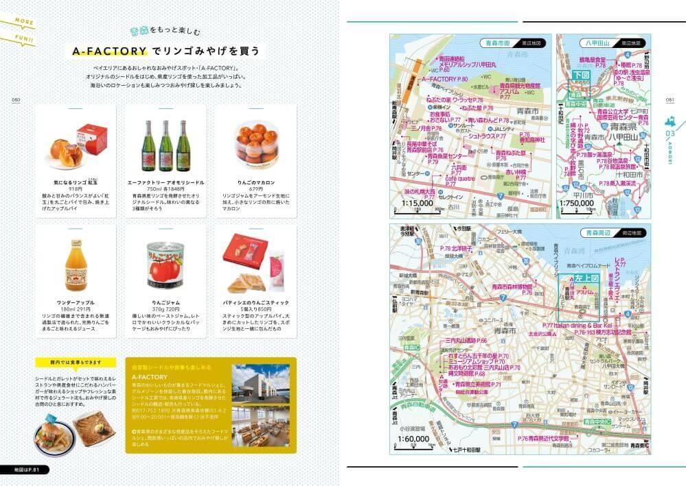 『北海道・北東北の縄文遺跡群を旅するガイド』-青森をもっと楽しむ&地図ページ