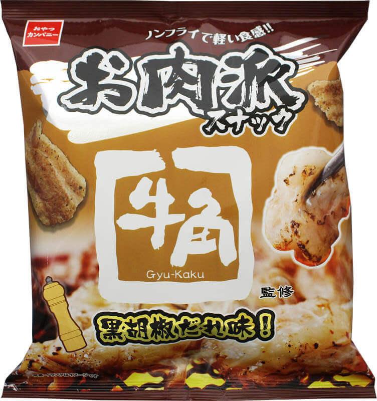 お肉派スナック(牛角監修 黒胡椒だれ味)