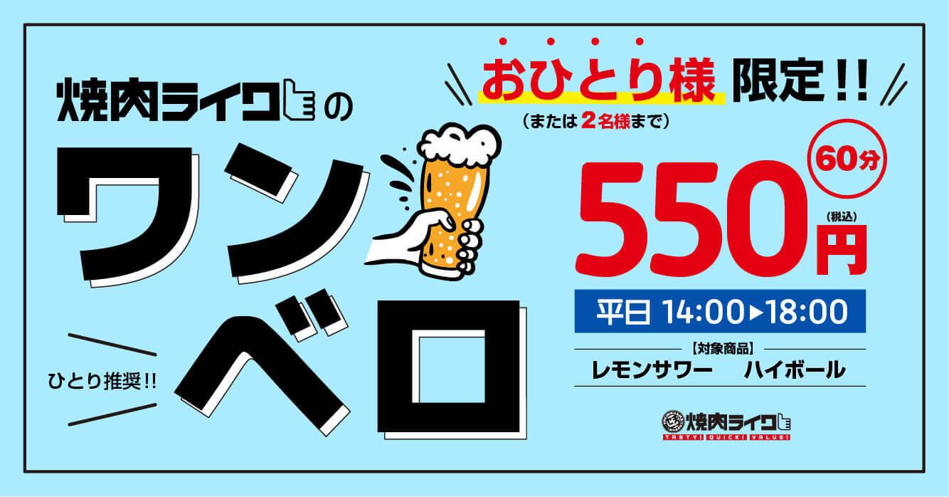焼肉ライクの『ワンベロ(レモンサワー・ハイボール) 60分550円飲み放題』