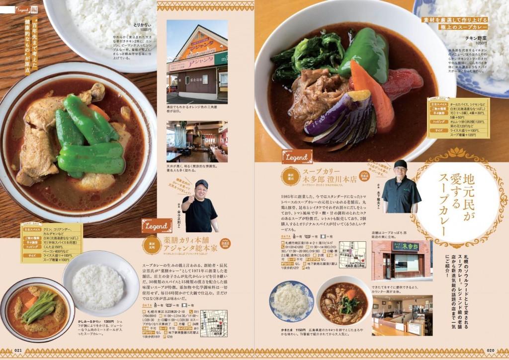 『おいしいカレーの店 札幌版』-地元民が愛するスープカレー